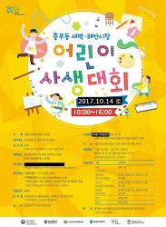2017 부산 충무동 새벽해안시장 어린이 사생대회 초대합니다 (10.14 / 참가비 무료 / 공연 체험)