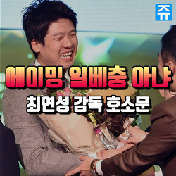 아프리카 프릭스 최연성 감독 김하람 일베 논란 옹호 : 에이밍 선수 일베충 아니다.