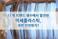11개 브랜드 생수에서 발견된 미세플라스틱, 과연 안전한가?