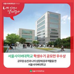 [학생 수기]공무원 승진과 성장의 중추 역할을 한 서울사이버대학교
