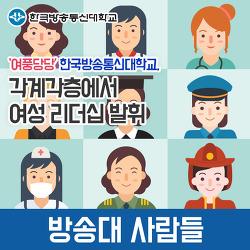 '여풍당당' 한국방송통신대학교, 각계각층에서 여성 리더십 발휘