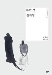 82년생 김지영 - 30대 여성들의 인생 보고서