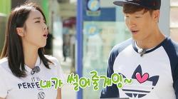 김종국 홍진영 나이차이, 런닝맨에서 열애나겠어!ㅋㅋ
