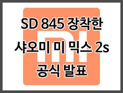 스냅드래곤 845 장착한 샤오미 미믹스 2s (Mi Mix 2s) 공식 발표