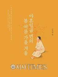 [책을 읽읍시다 (1443)] 아흔일곱 번의 봄 여름 가을 겨울