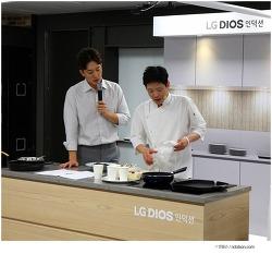 LG DIOS 디오스 인덕션, 직접 본 스타 이재훈 셰프가 말한 인덕션 매력