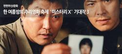 한 여름밤의 추리영화 축제 '미스터리 X' 기대작 3