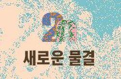 """[SIWFF] 새로운 물결 """"2018년 여성영화의 흐름을 한 눈에!"""""""