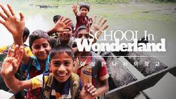 [경향뷰] '이상한 나라의 학교'를 가다