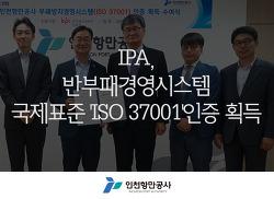 IPA, 반부패경영시스템 국제표준 'ISO 37001'인증 획득