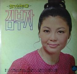 김부자, 당신은 철새 (1972)