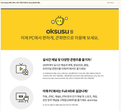 oksusu pc서비스 오픈(sk브로드밴드 옥수수 pc베타서비스오픈했어요)