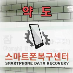 강남,송파,잠실,분당지역 카카오톡 복구는 스마트폰 복구센터에서