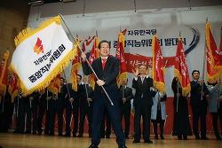 자유한국당 제2기 중앙직능위원회 발대식