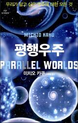 평행우주 미치오 카쿠: 최첨단 과학의 현재 위치
