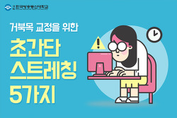 거북목 교정을 위한 초간단 스트레칭 5!
