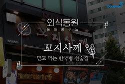 [외식동원] 코 끝에 가을, 한국형 선술집 꼬지사께에서 보내는 낭만적인 밤