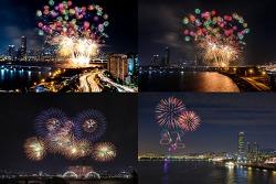 서울세계불꽃축제 2017