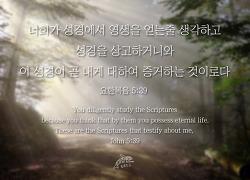 어머니하나님과 생명수[하나님의교회]