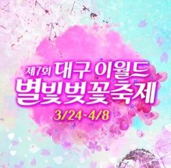 2018월벚꽃축제 대구이월드별빛벚꽃축제기간