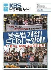 ▣ [노보 379호] 방송법 개정!! 드디어 눈앞에!!