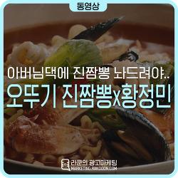[CF/재미/패러디] 경동나비엔 광고 패러디한 오뚜기 진짬뽕x황정민 광고