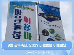 광주 9월의 행사, 2017 마음돌봄 어울마당