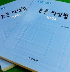 한국교육학회 '논문 작성법 KPM' 두권 구입완료!