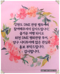 강원도 전국 서포터즈 5월 현장취재 DMZ 평화관광 양구 팸투어 양구자연생태공원 식물원 (2018.05.11)