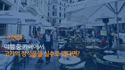 [IF 만약에]여행 중 카페에서 고가의 장식품을 실수로 깼다면?