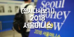 2018 서울머니쇼