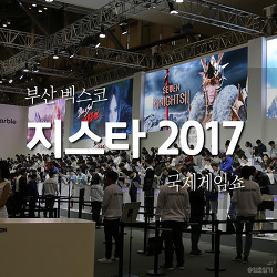 [부산 벡스코] 지스타2017 <스압!>