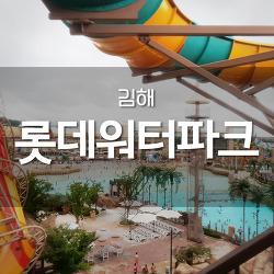 [경남 김해] 롯데워터파크