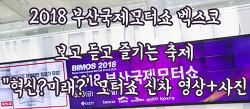 """2018 부산국제모터쇼 벡스코 보고 듣고 즐기는 축제 """"혁신?미래?' 모터쇼 신차 영상+사진"""