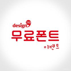 디자인210 폰트 무료 다운로드 이벤트