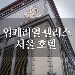 [서울 강남] 임페리얼 팰리스 서울
