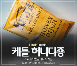 짭조름함이 매력적인 아이허브 과자 케틀(Kettle) 푸드 허니디죤 감자칩