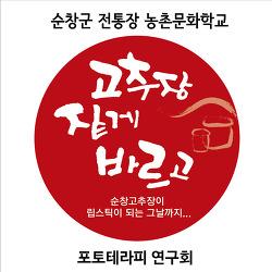 순창투어, <고추장 짙게 바르고> 출발! by 포토테라피스트 백승휴
