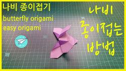 쉬운 종이접기 나비5