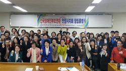 [20180426]전국장애인부모연대 안양지회 출범