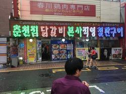 신촌 맛집) 춘천집: 닭갈비 본사직영 철판구이