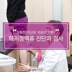 부산하지정맥류병원 정확한 진단은 필수