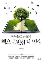 책으로 변한 내 인생: 정말 책으로 인생이 변할까?