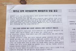 파주시 국민임대아파트 예비입주자 모집 신청접수 일정안내