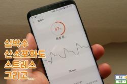 갤럭시s8 심박수 측정 그리고 스트레스 측정? 의료기기야?