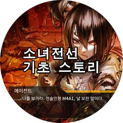 소녀전선 스토리 & 세계관 - 초반편