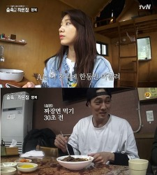 <숲속의 작은집>이 던진 질문, 박신혜와 소지섭이 찾아낸 행복