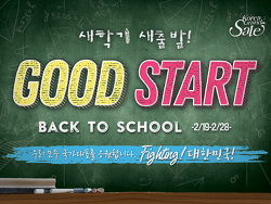 새학기 새출발! GOOD START [BACK TO SCHOOL]