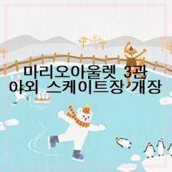 마리오아울렛 야외 스케이트장 개장!