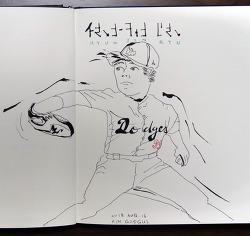 [자작그림] 류현진 (Hyun-Jin Ryu)